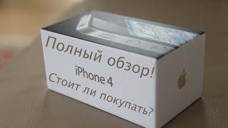 Полный обзор iPhone 4!Стоит ли покупать?(ЭКОНОМЬ ДЕНЬГИ ПРИ ПОМОЩИ КЭШБЕКА:) ➜ http://fas.st/DRKM4S ○ Купить iPhone 4S можно здесь - http://ali.ski/zQMJJx ⬇ВСЕ цены на..., 2014-12-22T13:35:46.000Z)