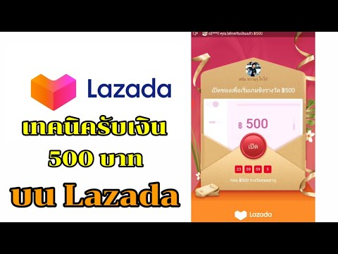 รับเงินฟรี 500 บาทจาก Lazada เงินเข้าแบบไวๆ/Coco Smile