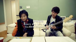 春畑道哉 『Every day is a new day(feat.根本要【Stardust Revue】)』Recording Movie/Album「Continue」より