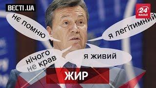 Вєсті.UA. Жир. Янукович вийшов на зв'язок і забрехався