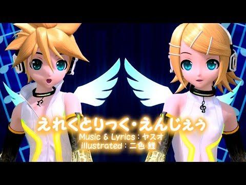 [60fps Rin Len Full] Electric Angel えれくとりっく・えんじぇぅ - Kagamine Rin Len 鏡音リンレン DIVA English romaji PDA