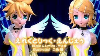 Repeat youtube video [60fps Rin Len Full] Electric Angel えれくとりっく・えんじぇぅ - Kagamine Rin Len 鏡音リンレン DIVA English romaji PDA