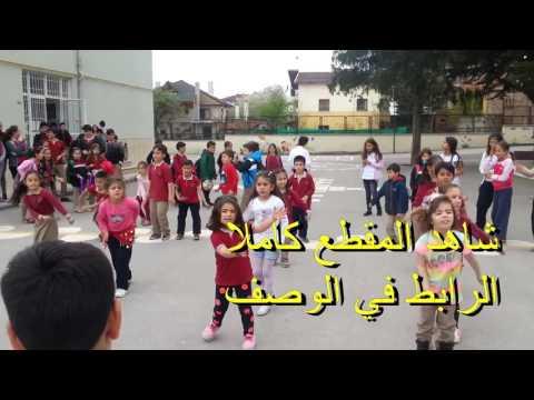 اطفال مدرسة  في  تركيا  يرقصون على غنية بشرة خير/ رابط المقطع كامل بالوصف thumbnail