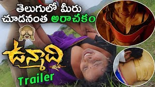 Unmadhi Telugu Movie Trailer | Romantic thriller Movie 2019