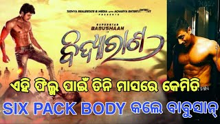 How Actor Babusan Mohanty Get Six Pack Body For New Odia Film Bidyarana With in Three Months only