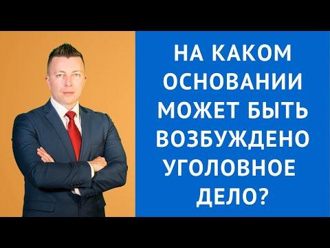 На каком основании может быть возбуждено уголовное дело - Уголовный адвокат Москва