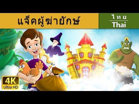 แจ็คผู้ฆ่ายักษ์ | นิทานก่อนนอน | นิทาน | นิทานไทย | นิทานอีสป | Thai Fairy Tales