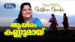 HBD K.S Chithra - Aayiram Kannumaay HD 1080p | Nadhiya Moidu - Nokkethadhoorathu Kannum Nattu