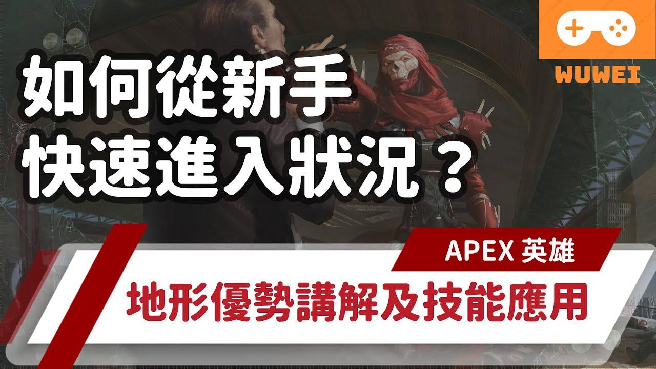 【WuWei】《Apex》 - 讓你從APEX上手的新手教學之基本技巧 EP.3 - 團隊配合+地理優勢講解(記得開啟CC字幕!!) - YouTube