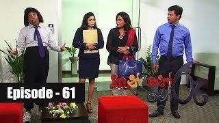 Kanthoru Moru | Episode 61 23rd February 2019 Thumbnail