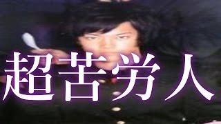 【衝撃】桐谷健太の絶望時代・・救いの神はあの人! 、自身が歌ったCMソ...