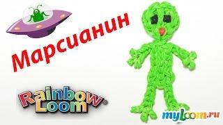 ИНОПЛАНЕТЯНИН из резинок Rainbow Loom Bands. Урок 280   Alien Rainbow Loom