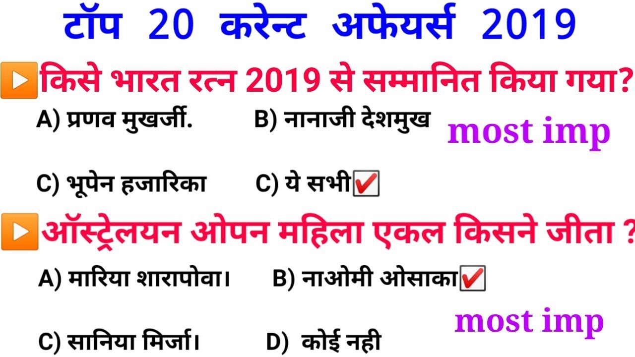 Important Current Affairs in Hindi 2019 - करंट अफेयर्स