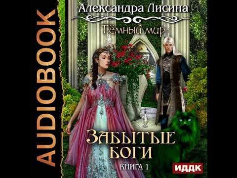 """2001679 Аудиокнига. Лисина Александра """"Темный мир. Книга 1. Забытые боги"""""""
