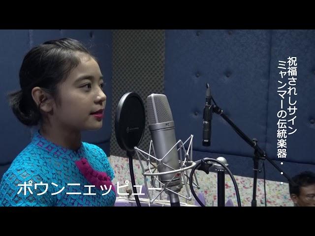 映画『マンダレースター -ミャンマー民族音楽への旅-』予告編