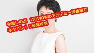【悲報】寺島しのぶがWOWOWの第87回アカデミー賞授賞式番組でネタバレ発...