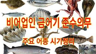 흔히 접하는 어패류 16종의 금어기 정리(9.25 부터 금어기 위반시 처벌대상 확대시행)