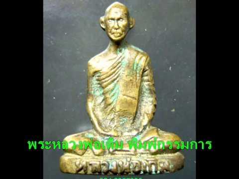 พระหลวงพ่อเดิม พิมพ์กรรมการ ร้านพระเครื่องหนึ่งเมืองไทย 0848057996