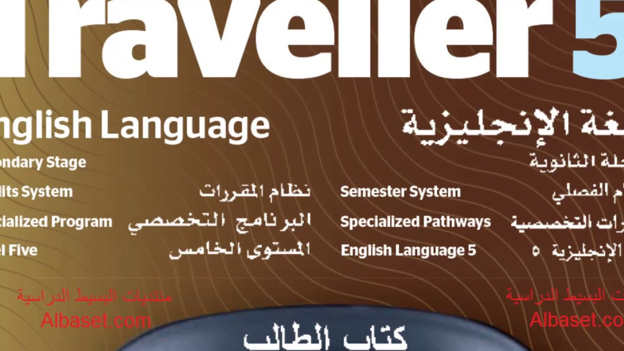 كتاب اللغة الانجليزية للصف الثالث ثانوي
