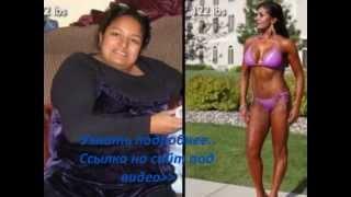 Хватит диет, выход есть, худеют все...