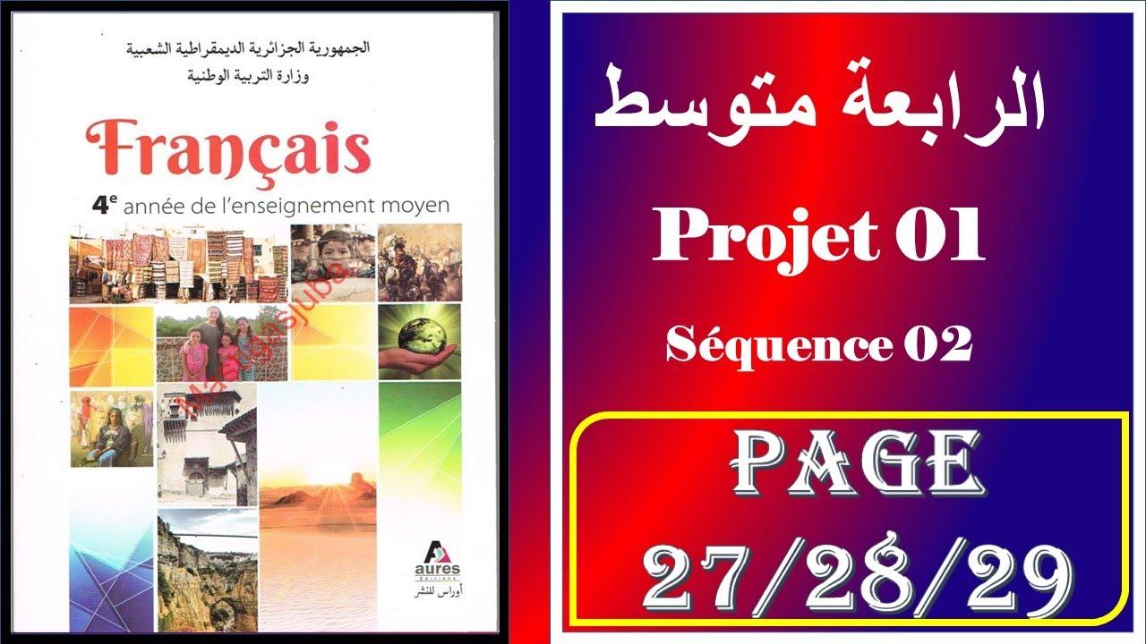 فرنسية سنة رابعة متوسط صفحة 29/28/27----- projet 01-séquence 02