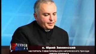 """программа """"Межконфессиональный мир"""" 1канал Сев.тв  .mp4"""
