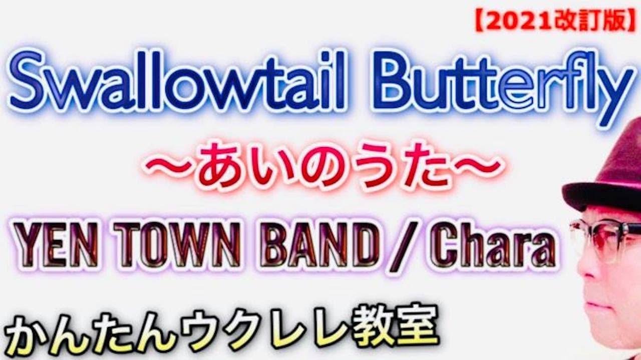 【2021年改訂版】Swallowtail Butterfly〜あいのうた〜YEN TOWN BAND / Chara《ウクレレ 超かんたん版 コード&レッスン付》 #GAZZLELE