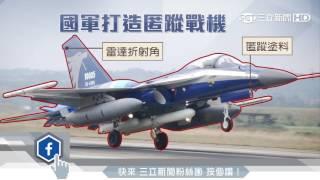 台灣戰機新紀元?馮世寬:研發戰機匿蹤功能|三立新聞台