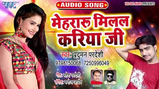 Praduman Pardeshi का नया सबसे हिट गाना 2019 | Kohbarwe Me Rus Gaile Dulha | Bhojpuri Song