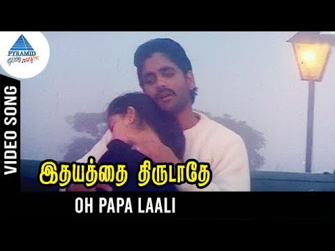 Idhayathai Thirudathe Tamil Movie Songs | Oh Papa Laali Video Song | Nagarjuna | Girija | Ilayaraja