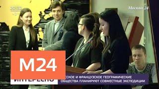 Смотреть видео Русское и французское географические общества планируют совместные экспедиции - Москва 24 онлайн