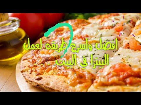 صورة  طريقة عمل البيتزا افضل واسرع طريقه لعمل بيتزا في البيت طريقة عمل البيتزا من يوتيوب