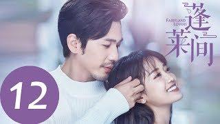ENG SUB [Fairyland Lovers] EP12——Starring: Bai Yu, Zheng Qiu Hong