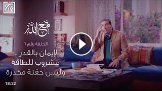 عمرو خالد : الإيمان بالقدر لا يعنى الاستسلام | فيديو