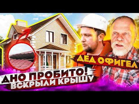 ОДНОЭТАЖНАЯ РОССИЯ / ЭТО ФИАСКО /   Дом НЕ за миллион /  Стройхлам