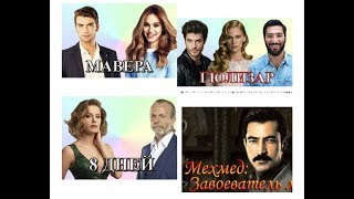 10 новых турецких сериалов 2018 года 2018 года в  (январе)