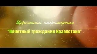 9  декабря  2017 года «ZHERUK HALL «Rixos President Hotel Astana»