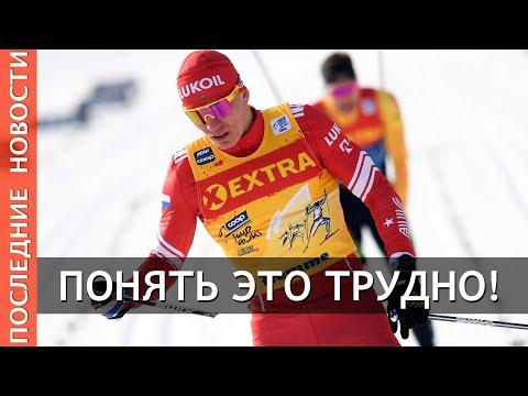Тренер Бородавко о поражении Большунова  на финале «Ски Туре»