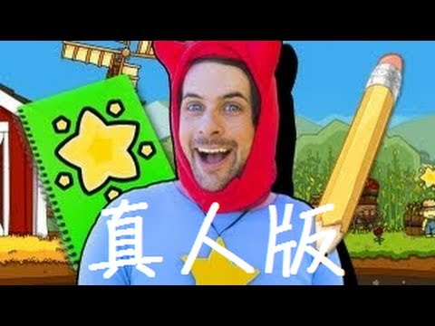 Smosh:Scribblenauts-真人版 SCRIBBLENAUTS IN REAL LIFE【中文字幕】