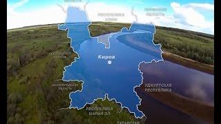 Специальный репортаж к 80-летию Кировской области (ГТРК Вятка)