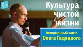 Олег Гадецкий. Законы судьбы или искусство жить. Часть 5