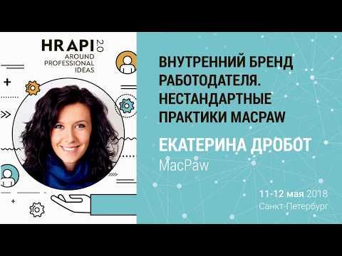 """Екатерина Дробот (MacPaw): """"Внутренний бренд работодателя. Нестандартные практики"""" / #HRAPI"""