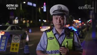 《平安365》 20190910 我在现场| CCTV社会与法