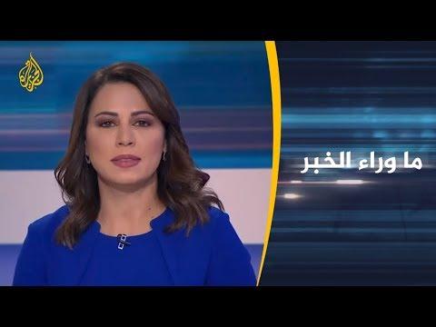 ما وراء الخبر-ما حقيقة موقف فرنسا بشأن الصراع الليبي؟  - نشر قبل 8 ساعة