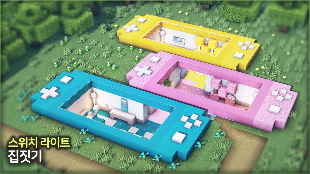 ⛏️ 마인크래프트 건축 강좌 :: 🕹️ 닌텐도 스위치 라이트 집짓기 🎮