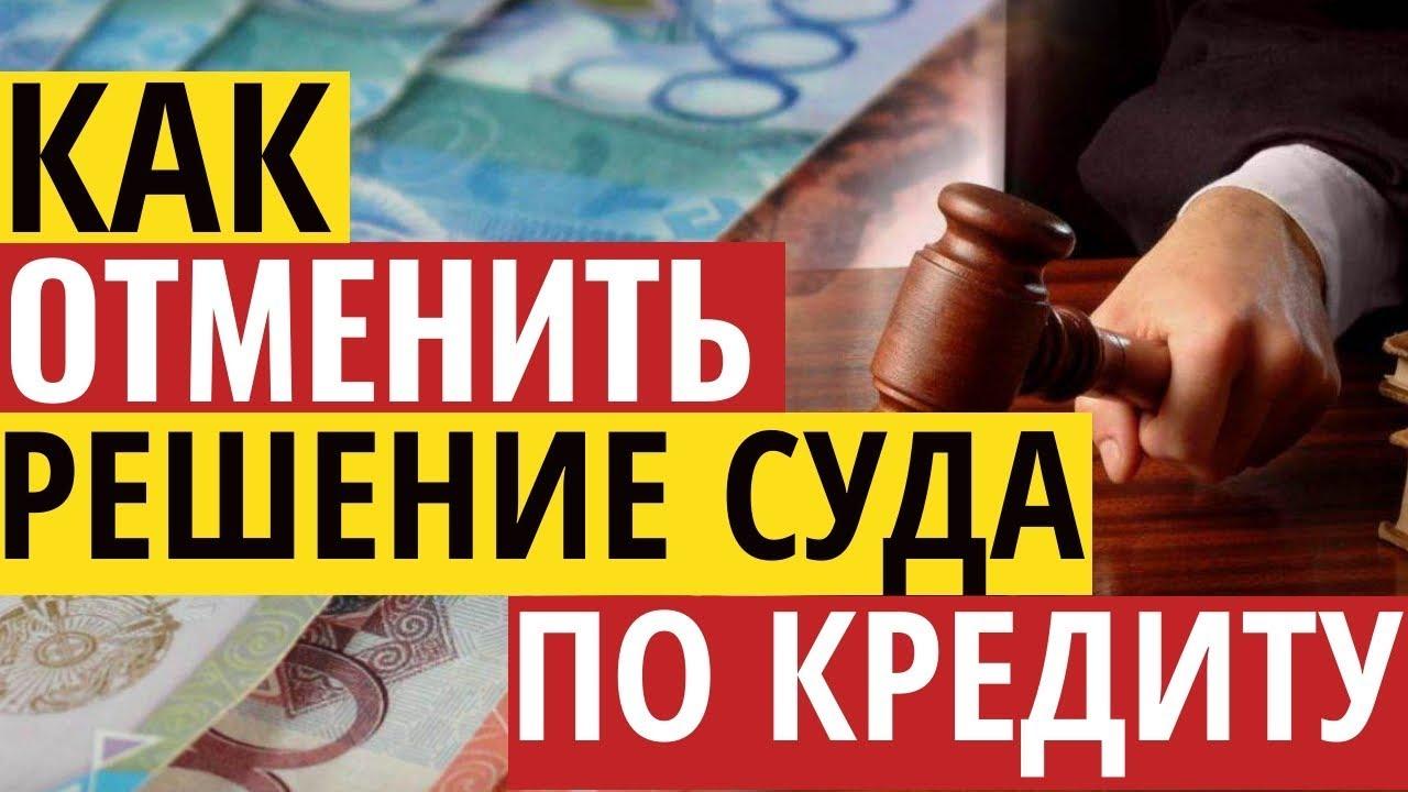 решение суда об отмене кредитах
