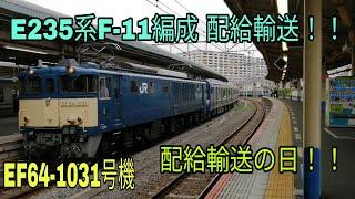 【E235系配給輸送と並走!!】E235系F-11編成 配給輸送 牽引機EF64-1031号機 新川崎駅