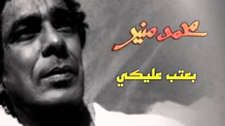 mohamed mounir ba3teb 3aleky official audio l محمد منير بعتب عليكي