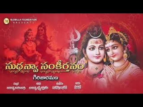 Girija Ramana  -  Neeraj