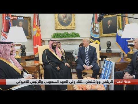 الرياض وواشنطن.. لقاء ولي العهد السعودي والرئيس الأميركي  - نشر قبل 9 ساعة
